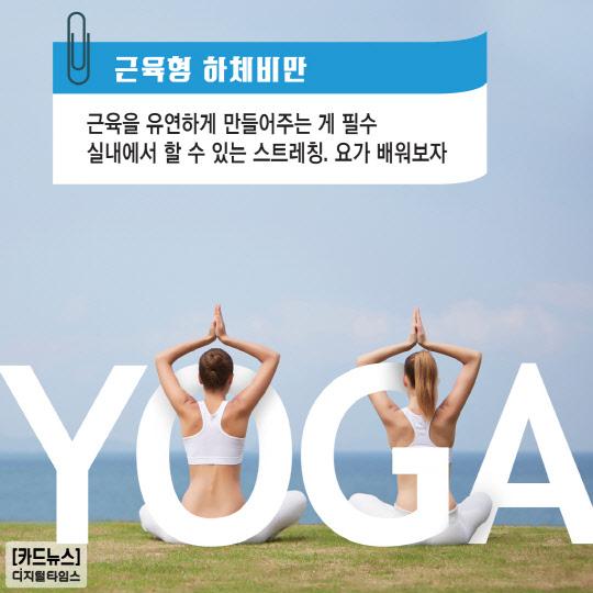 [카드뉴스] 체형별 알맞은 다이어트 운동법